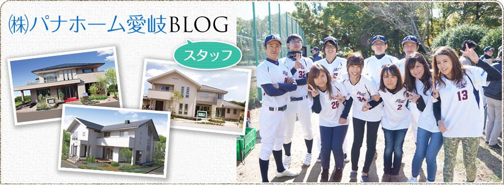 パナホーム愛岐スタッフブログ